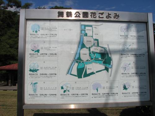 舞鶴公園花暦