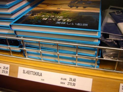 シリヤラインの料理本(日本語)発見。<br />写真とレシピ満載、全160ページ、オールカラー、<br />現地価格が29.4ユーロ(約4500円強)。<br />弊社でAクラス、プロムナードクラス以上の<br />キャビンをお申し込みのお客様対象に、<br />なんと、この本をもれなくプレゼント中です。<br />お申し込み時に『料理本希望』とお知らせ下さい。<br /><br /><br />