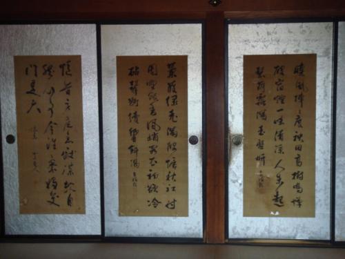 屏風の漢詩の中に『斜陽』という文字がある。<br />太宰はここから題名に使ったのだろうか。