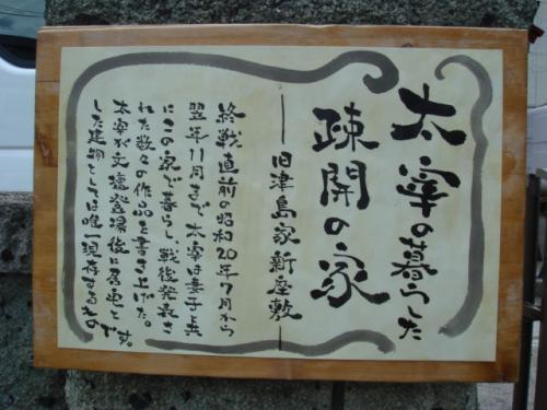 太宰が文壇登場後居宅とした建物として唯一現存するとの文字が見える。