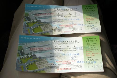 船のチケット。<br />バス代はサービスとなっています。<br /><br />船賃116元、燃料チャージ10元、手数料5元の合計131元。<br />列車の半額位ですね(列車は240香港ドル)。<br />