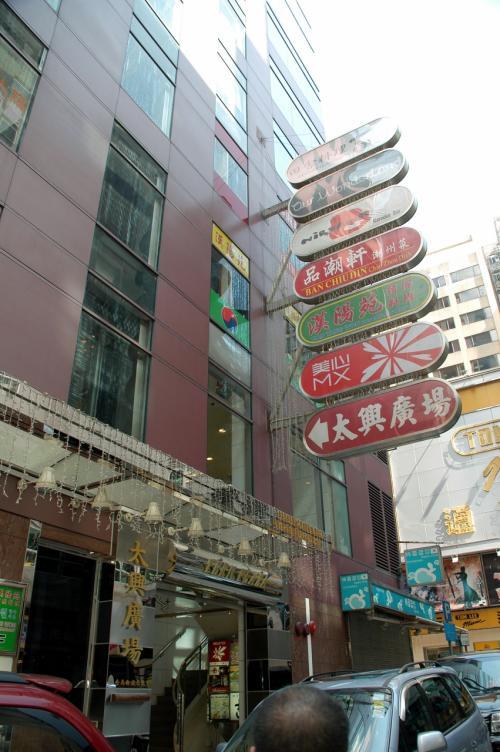 あれ?看板とロゴが変わっている・・・<br />前は黄緑の看板で、「美心快餐」の標示。<br />今は赤い看板で、「美心MX」の標示と菊花石みたいな商標です。