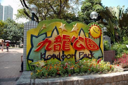 静かな公園のイメージとかけ離れた感じの、九龍公園の看板。<br />どこかの遊園地みたいです。<br />これはセンスの違いなのか・・どうなのでしょう。(^灬^