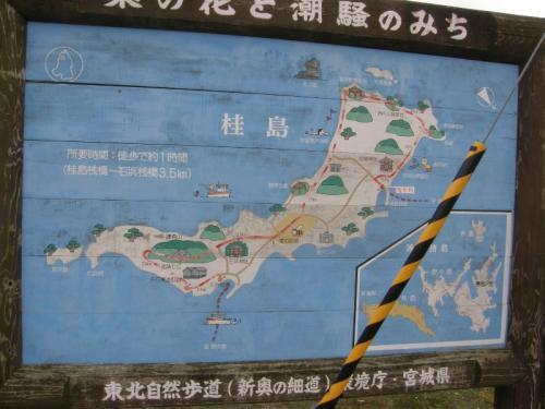 桂島の案内板