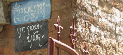 門には、バリ語表記