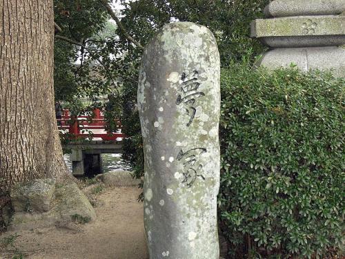 夢塚の碑。<br />「旅に病んで 夢は枯野を かけめぐる」<br />1843年は、松尾芭蕉の150年忌ということで、菊屋平兵衛という人が建てたものだそうです。<br />辞世の句より名付けられています。<br />芭蕉は若い頃太宰府に参詣し、再度参拝の夢を持っていたということです。