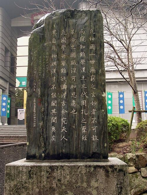 和魂漢才碑。<br />漢学に精通しつつも、日本精神を失わないようにしよう。<br />菅原道真公の深い見識を的確に表している言葉と言えます。