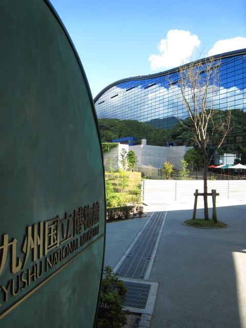 国立博物館としては、日本で4館目の『九州国立博物館』。<br />地下2階、地上5階建ての建物は全面ガラス張りです。<br /><br />この日は、入道雲が写り込んでいました。<br />凄く人工的な建物なのに、風景を写し込んでまるで森の一部みたいです。<br /><br /><br />