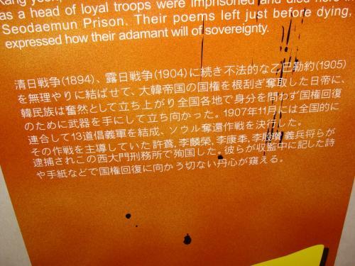 始めのほうに少しだけ日本語でもパネルがある。<br />しかしここだけ。<br />あとはハングルと英語のみ。
