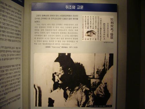 鞭の刑で死んだ朝鮮人の惨状<br />説明はハングルと英語のみ