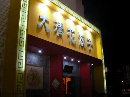 初日の夕食はホテルから歩いて10分くらいのところにある「大清花餃子」という店へ行きました。