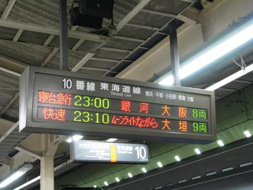 「銀河」が発車する10番線は、続いて青春18切符ご用達の「ムーンライトながら」<br />まだ大垣行きと呼ばれていた頃、東京駅で待っている間に出発していく寝台列車を眺めては、羨ましく思ったのですが・・・<br /><br />「ながら」もそのうち廃止になってしまうのかな?