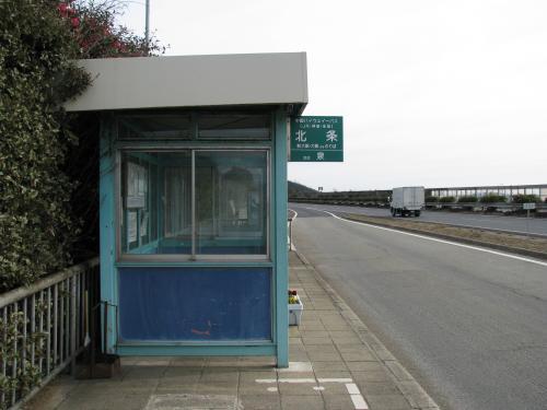 北条町から次の目的地吉川までは、高速バスで移動します。<br />中国自動車道が駅から歩いて10分程のところに通っていて、北条バス停があるのです。大阪から津山を結ぶバスが1時間に2便ほど止まるのです。<br /><br />ちょうど昼時なので、コンビにで何か買ってと思いながら駅からバス停に向かうのですが、コンビニが無い!。<br />ついにバス停に着いてしまいました。あー腹減ったぁ〜<br /><br />バス停で待つこと20分、大阪行きのJRバスが到着。整理券を取って乗り込むとガラガラでした。<br />中国道を走り約20分で吉川ICバス停に到着。ここで下車、運賃は640円でした。<br /><br />バス停はICの料金所手前にUターンするような形で設置されていて、へぇこういう構造になっているんだぁとちょと感心。