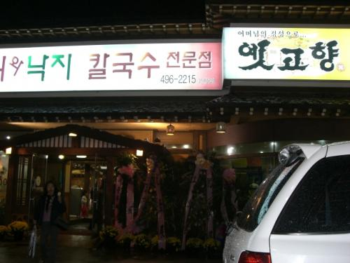 夜はオンニ一家と外食〜。<br />新規オープンしたてのお店へ行ってきた♪