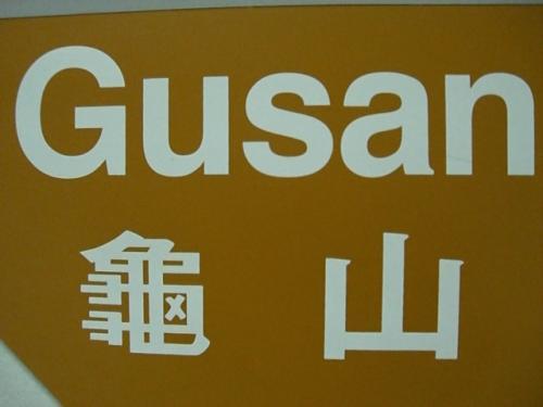 おっすごい漢字だ!