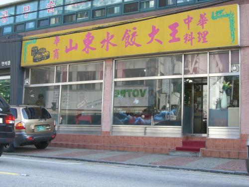 山東水餃大王☆<br />ハンギョルとウンチャンが食事をした中華料理屋さん。<br />ドラマでは2回登場してるよ。<br />店名しか手がかりが無かったから、お店に辿り着くまでかなり頑張ったよ〜(タク運ちゃんが)<br />