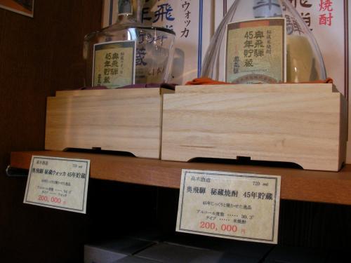 1本20万円もする年代物の焼酎やウォッカもありました!