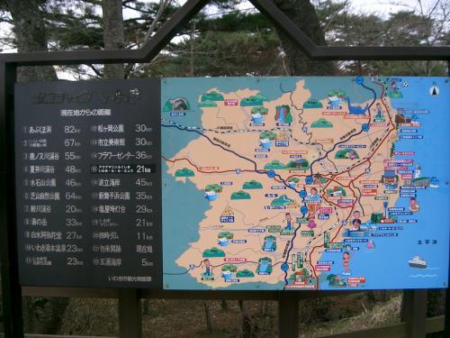 勿来の関からの主な観光スポットまでの距離です。