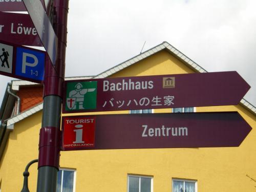 目指すは「バッハの家」。をを、日本語の看板!