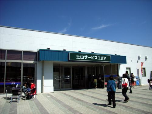 土山サービスエリア<br /><br />