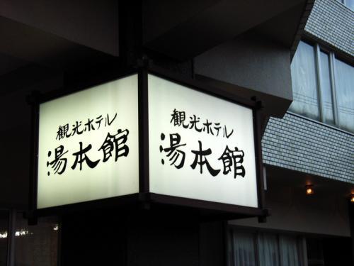 観光ホテル 湯元館
