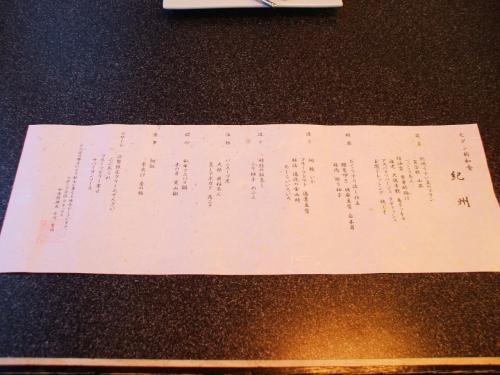 本日の料理は「モダン新和食:紀州」。6300円(税込・サ別)