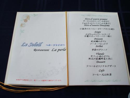 本日のメニューは「ル・ソレイユ」(6300円税込サ別)お品書きが小冊子風になっており金色の細引きが高級感を出している。洒落たデザイン!