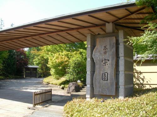 今回の出張で泊まった秋保温泉・茶寮宗園( http://www.saryou-souen.com/ )の入り口です。