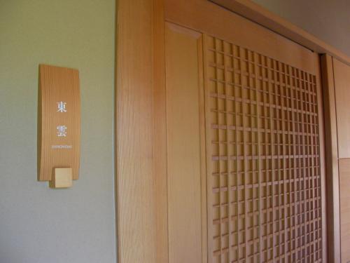 泊まったのはこの部屋。「東雲」と書いて「しののめ」と読みます。<br />【参考】茶寮宗園には本館と数奇屋風離れとがありますが、「東雲」は数奇屋風離れにあります。※料金表( http://www.mitoya-group.co.jp/souen/price.html )