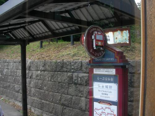 仙台城跡のバス停です。<br />車窓より