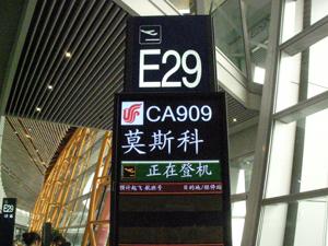★1日目(5月20日)<br /><br /> 今回は、往復とも中国国際航空で成田から北京経由で向かう。往路モスクワまではHさんと一緒の旅路だ。<br />北京までの機内でまわりを見渡すとロシアのガイドブックを持っている人、モスクワやCLの話をしている人がいる。どうやら、モスクワ行きの搭乗者で固められている様子。<br /><br /> 北京に到着。五輪むけに新設された空港第3ターミナルに降りたつ。莫斯科(モスクワ)行きに乗継だ。乗継入国審査を通過し、ゆっくりする間もなく乗継時間になる。Hさんに続き、機内に入ろうとしたその時!搭乗口で突然止められる私。搭乗券の座席番号が書き換えられ「CHANGE,UPGRADE」と係員の一言。何事かと思いきや、私だけがビジネスクラスに変更になったのだ。係員に理由を聞いたが答えてくれない。同行者と離れても関係ないらしい。先輩とは別々になるがラッキーなプレゼントと考え、一人ビジネス席に着く。<br /><br /> 中国国際航空のビジネスクラスはゆったりしていて寝るには快適そうだ。出発前の睡眠不足から解放され、ぐっすり眠れると思いきや、それは周りの搭乗者にも左右されるものだと思い知らされることとなる。離陸して40分。機内で昼食が配られる。ビジネスではトレーにではなく、皿に盛られて食事がでてくる。ワインを飲みながらビーフステーキを食し、空のレストランをすっかり楽しんでいると、ふと気が付く。<br /><br /> 左窓側にいるのはマルディーニ!その隣にはマッサーロが!その前の席にはドゥンガが!サッカー好きにはおなじみのビッグネームのそっくりさんが集って、酒盛りを始めたのだ。話に耳を傾けると、どうやら彼らは香港在住のイギリス人。故郷のチームが大一番に臨むとあって、いてもたってもいられずにくり出した様子。そこから到着までビジネスクラスは修羅場と化した。酒盛り英国人は、飲んで歌って、また飲んで、騒ぎ続けたあげく、客室乗務員に絡む始末。数時間後、まだワインを要求する彼らに客室乗務員がしびれをきらし一言「NO!」。「いいかげんにしなさい」と言わんばかりの口調で飲むのをやめさせようとするが、興奮状態の彼らは何も聞かず・・・。ワインがないならウイスキーと言いだし、やりたい放題。<br /><br /> しまいには、まわりの乗客にも絡み始め、自分にも来るかも・・・と思っていた矢先、着陸態勢にはいるというアナウンス。結構散々な目に遭い、ラッキーだったのかどうなのか不明なフライトの8時間はあっという間に経過し、モスクワに到着した。