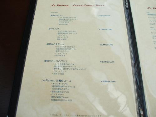 昼食メニューはかなり充実している。コースメニューも5種類(写真)ある。