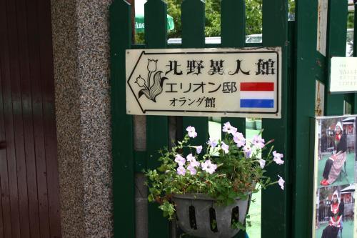 「本家オランダ館」<br />旧エリオン邸といい、1982年までオランダの貿易商だったエリオンの実姉が実際に住んでいたそうです。<br /><br />入場料:500円<br />営業時間:9:00〜17:00