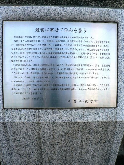 妙見山配水地の旧陸軍香里製造所汽缶場の煙突についての説明板。<br />