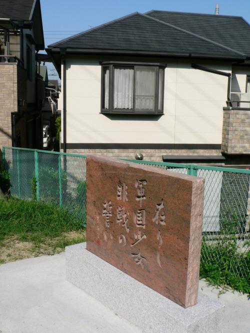 妙見山配水地の旧陸軍香里製造所汽缶場前・末広公園内の「在りし軍国少女非戦の誓い」の碑。2008年8月15日、終戦記念日に戦時中火薬工場に学徒動員された女学生らが非戦(戦争をしない)ことを誓って記念碑を建てた。<br /> 香里製造所では13歳から17歳までの女学生数百人が1トン爆弾の火薬を作る労働を強いられていた。 現在は高さ20メートルの煙突が残るだけで、歴史を風化させまいとの強い意思が伝わってくる。<br />「(火薬工場は)牢獄に入ったみたいだった。兵隊に行った人もたいへんだが、銃後を守った人もたいへんだった」との学徒動員された当時の女学生の重い言葉とともに「在りし軍国少女非戦の誓い」の記念碑には平和を願う思いが込められてる。<br />