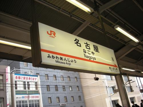<br />11:10「名古屋」着・・<br /><br /><br />