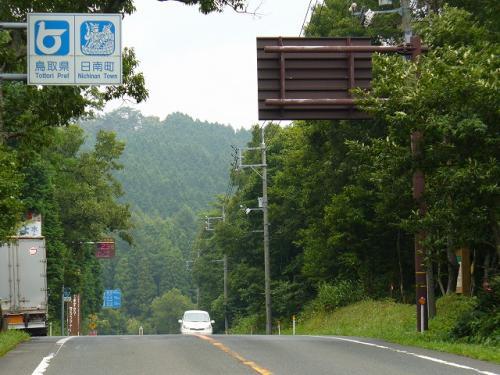 ココから鳥取県です。<br /><br />まだまだ走ります。