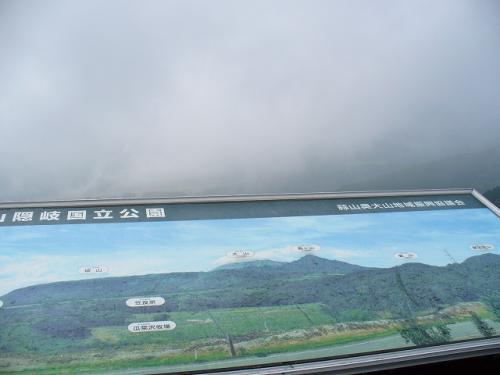 途中烏ヶ山展望所に寄りました。<br /><br />やはり何にも見えません。