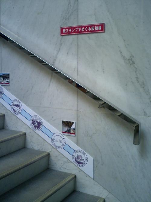 <br /><br /> そんなら、集合時刻まで特別展を覗いてみよかな。<br /><br /><br /> 「鉄道発掘物語」というのを、今月19日(日)までやってますです。<br /><br /><br /> これは、階段に設けられた「阪和線」各駅のスタンプですじゃ。<br /><br /> ささ、2階へ進みまひょ。<br /><br /><br /> トントントン、と足取りも軽くね。