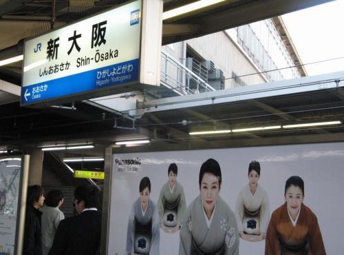 Panasonicの看板を見ると、大阪に来た気分がします。