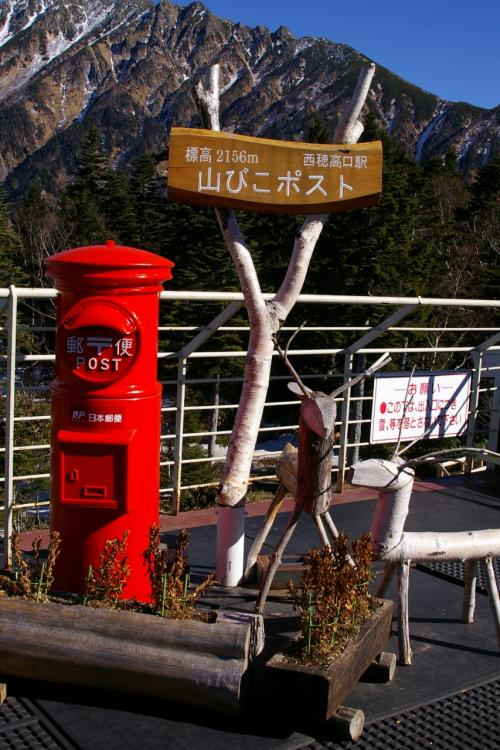 標高2156mの山びこポスト♪<br />毎日郵便屋さんが来てるのかしら?<br /><br />白樺の木でできた、<br />鹿さんが可愛い♪