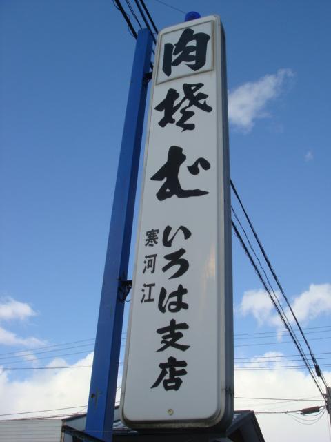 夜11時に神奈川を出て、翌朝6時に寒河江に着いて、8時に寒河江をまた出発して、10時に仙台で野球の試合、12時に終わって、寒河江に帰ってきたのが1時半。<br />ものすごい弾丸スケジュールですが、さてさてお昼。<br />肉そばいろは支店です。