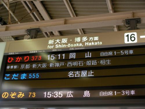 """名古屋駅から""""ひかり373号""""で一路京都へ。<br />初日の京都での目的は夕食だけなので、ゆったりとかなり遅めの出発でした。"""