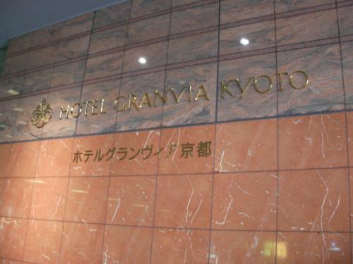 まずはホテルにチェックイン。<br />今回も京都駅隣接のホテルグランヴィア京都に泊まりました。