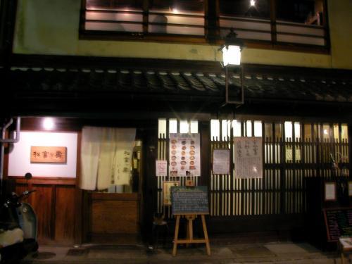 こちらが夕食のお店「松富や壽いちえ」です。