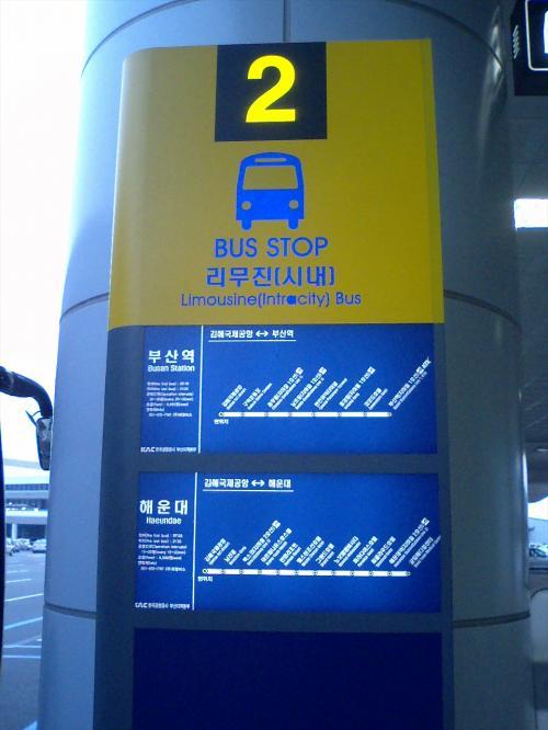 金海国際空港からホテルのある釜山駅まではリムジンバスで移動します。(5000ウォン)<br />この2番乗り場には海雲台行きのリムジンバスも止まりますので間違えないようにしましょう。