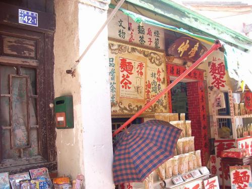 別名を『古市街』<br />昔の雰囲気を残しながら補修整備され<br />今は土産物店が並んでいます。