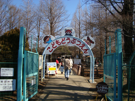 大崎公園到着〜。<br />お目当てはこどもどうぶつえん。<br />入場料無料っす。