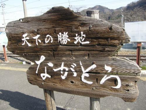 ≪長瀞駅≫<br /><br />11:30頃、やっとこさ到着。
