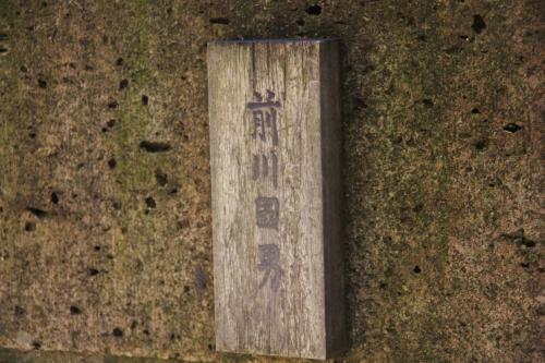 日本の近代建築の発展に大きく貢献した前川國男が住んでいたのは、JR目黒駅に程近い、品川区上大崎。